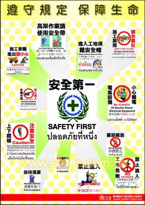 品  名 安全海报-遵守规定保障生命 货  号 s-08-0101 规格尺寸 长